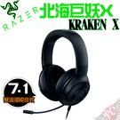 [ PC PARTY ] 雷蛇 Razer KRAKEN X 7.1聲道 北海巨妖 耳機麥克風