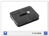 Sirui 思銳 TY-50E 鋁合金快拆板 (TY50E,公司貨)