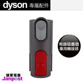 [建軍電器]Dyson 原廠袋裝 CY22 CY23 CY26 CY29 V4 轉接頭 可以轉接上V6非電動吸頭