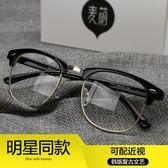復古眼鏡框男韓版平光鏡女潮半框圓臉可配近視架防輻射眼睛框成品