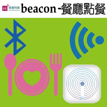 餐廳點餐應用【佰睿科技經銷商】ByteReal iBeacon基站 beacon 升級版 廣告推播 藍芽4.0