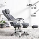 電競椅 電腦椅辦公椅子午睡可躺家用舒服老板椅書房椅靠背舒適久坐 618購物節