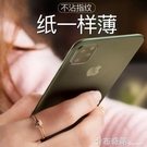 iPhone11Pro Max手機殼X蘋果11硅膠XS透明超薄iPhone11防摔 聖誕節全館免運