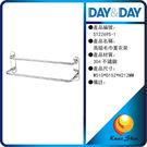day&day日日家居生活精品 ST2269S-1  高級毛巾架
