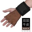 助力帶護腕運動手套硬拉握力帶健身男護手掌單杠器械訓練引體向上
