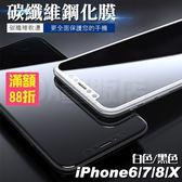 iPhone 7 8 plus Xs Max XR 碳纖維 不碎邊 玻璃保護貼 9H鋼化 玻璃貼 保護貼