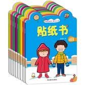 兒童貼紙書0-3-6歲粘貼紙寶寶動腦貼貼畫益智早教玩具啟蒙貼畫書