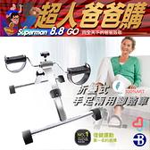 【復健 居家防疫】父親節 台灣製造 手足兩用 腳踏車 可摺疊 收納式 室內腳踏車 輪椅 拐杖 中風