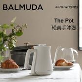BALMUDA 百慕達 The Pot 絕美手沖壺 K02D-WH 白