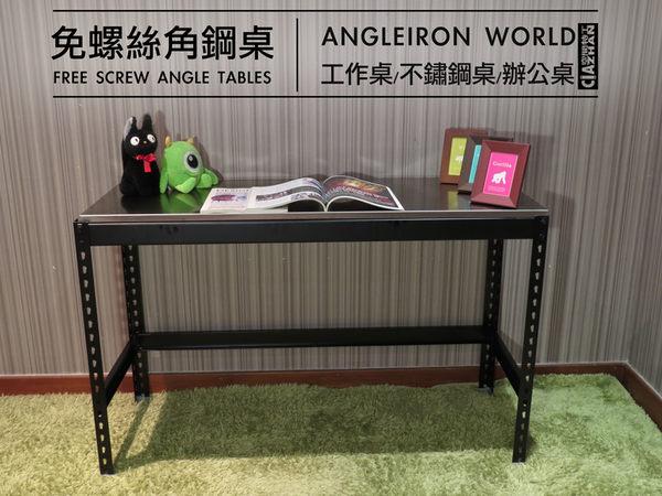 會議桌【空間特工】角鋼桌  辦公桌 工作桌 書桌 角鋼桌 不鏽鋼桌 不鏽鋼板