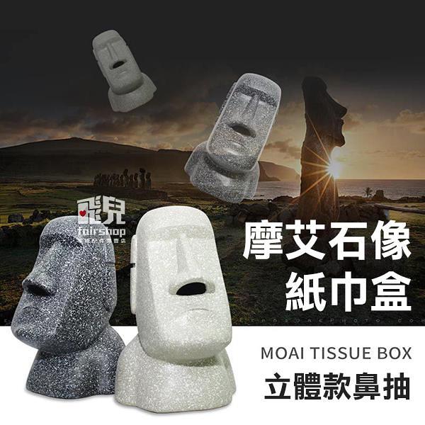 【妃凡】最新款特價!摩艾石像紙巾盒 立體款鼻抽 衛生紙盒 面紙盒 面紙套 衛生紙套 252