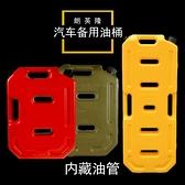 朗英隆 備用油箱 汽柴油桶 10升20升30L帶油管加厚塑料油桶防靜電 雙十二全館免運