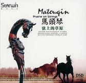 【停看聽音響唱片】【CD】馬頭琴:弦上的草原