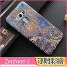 3D浮雕彩繪 ASUS Zenfone 3 5.2吋 手機殼 立體浮雕 防摔 全包 華碩3 ZE520KL 軟殼 保護套 卡通 塗鴉 包邊