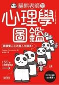 貓熊老師的心理學圖鑑:156個極心戰兵法,教你放商業「談判」、人際「攻心」、自我