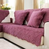 也米沙發墊布藝毛絨四季防滑簡約現代歐式客廳紫色坐墊子皮沙發套【帝一3C旗艦】YTL