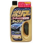 日本Prostaff 黃金鍍膜車專用洗車精 / 附洗車海棉