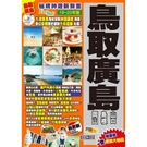 鳥取廣島(19-20年版):秘境神遊新鮮...