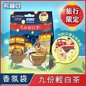 【熊寶貝】衣物香氛袋-九份輕白茶 14G