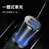 TOTU 手機車充 彈簧線 一體式 車充 旅充 智能快充 雙USB接口 多功能 高顏值 車載充電器 DCCL-05