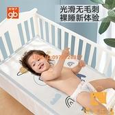 嬰兒涼席冰絲席兒童吸汗透氣涼幼稚園寶寶涼席夏【慢客生活】
