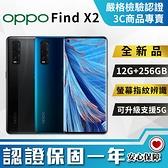 【創宇通訊│福利品】S級9成新上 OPPO Find X2 12G+256GB 可升級5G 6.7 吋手機 開發票