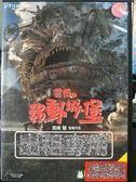 影音專賣店-P00-345-正版DVD-動畫【霍爾的移動城堡】-國日語發音 宮崎駿