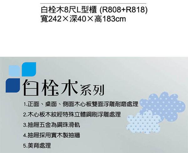 【森可家居】刷白栓木8尺客廳L櫃 8SB206-5 展示電視櫃 木紋質感 無印北歐風 MIT 台灣製造