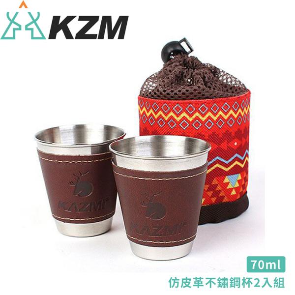 【KAZMI 韓國 KZM 仿皮革不鏽鋼杯2入組70ml】K5T3K005/戶外杯/杯組/不鏽鋼杯/露營杯