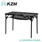 【KAZMI 韓國 IMS 鋼網摺疊桌(含收納袋)《黑》】K20T3U003/露營桌/折疊桌/戶外桌/餐桌