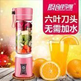 果汁機充電式便攜榨汁杯家用多功能小型電動迷你榨汁機輔食機 NMS220v