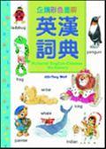 (二手書)企鵝彩色圖解英漢詞典(25K)