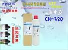 【巡航淨水】過濾器3MCHKHF-30.CH-320濾心.淨水器.餐飲.家庭飲水機咖啡機濾水器製冰機貨號:6156