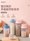 密封罐食品級塑料儲物罐廚房收納盒五谷雜糧收納罐糧食燕麥儲存罐