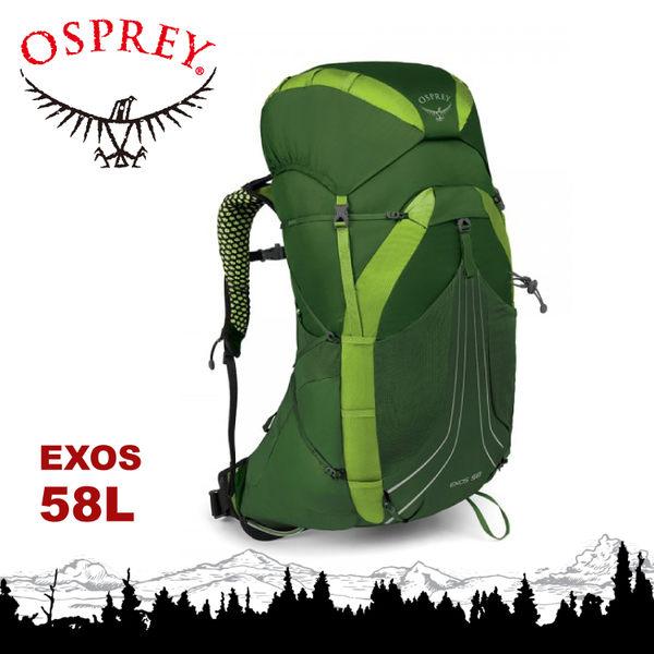 【OSPREY 美國 EXos 58 M 登山背包《隧道綠》58L】後背包/健行/雙肩背包/旅行★滿額送