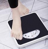 體重計 機械稱體重秤家用成人體重計秤人體指針健康秤彈簧【快速出貨】