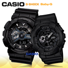 CASIO 卡西歐 手錶專賣店 GA-110-1B DR+BA-110BC-1A DR 對錶 雙顯錶 橡膠錶帶 防水 全新品 保固一年