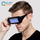 班工自動變光電焊氬弧焊眼鏡男焊工專用護目鏡護眼防強光護目鏡 st2030『伊人雅舍』