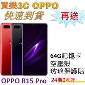 OPPO R15 Pro 雙卡手機 128G,送 64G記憶卡+空壓殼+玻璃保護貼,24期0利率,神腦代理