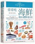 日日幸福廚房大百科(2):常常吃海鮮,瘦身、身體棒、腦力佳!