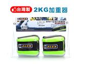 ALEX BEAUTY 2KG加重器(健身 有氧 重量訓練 台灣製≡排汗專家≡