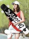 ADA長板滑板成人男女生舞板刷街韓國 初學者青少年四輪抖音滑板車