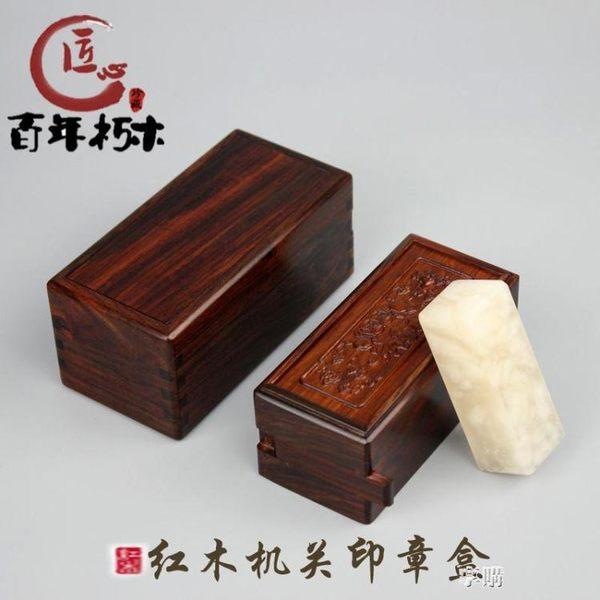老紅木印章盒木制首飾盒長條形紅酸枝木盒子實木獨板印章機關盒 享購