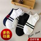 【DIFF】熱賣男款簡約色系短襪 男款襪...