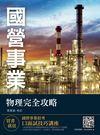 2019年物理完全攻略(台電、中油、台水、台糖、台菸、漢翔適用)(五版)(T055E19-1)