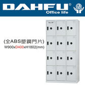 DAHFU 大富 DF-E4012F  全ABS塑鋼門片多用途置物櫃-W900xD400xH1802(mm)  /  個