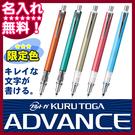 UNI 三菱 鉛筆 KURU TOGA ADVANCE M5-559兩倍轉速自動鉛筆 限定新色