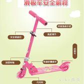 滑板車滑步車 兒童二輪滑板車閃光輪腳踏車2-4歲寶寶滑行車可折疊 nm15096【VIKI菈菈】