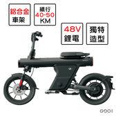 【GGO 青果】智能科技 GO-1 大綱炮 48V鋰電 獨特造型 液晶顯示 鋁合金 電動輔助自行車