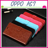 OPPO A57 5.2寸 瘋馬紋手機套 簡約商務皮套 支架保護套 磁扣保護殼 插卡位手機殼 左右側翻